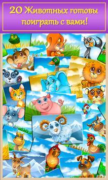 Детский телефон для малышей с музыкой и животными скриншот 3
