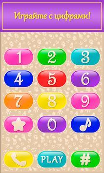 Детский телефон для малышей с музыкой и животными скриншот 8