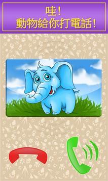 童裝寶寶手機與動物 截圖 2