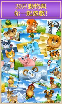 童裝寶寶手機與動物 截圖 3