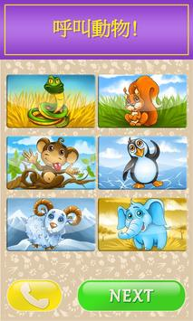 童裝寶寶手機與動物 截圖 5
