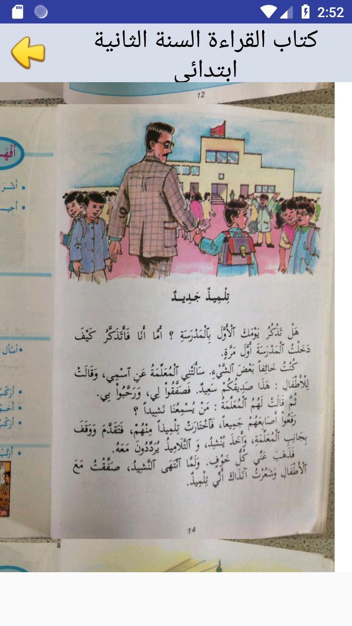 كتاب القراءة والكتابة والاناشيد للصف الاول الابتدائي