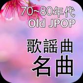 歌謡曲名曲 - Old JPOP icon