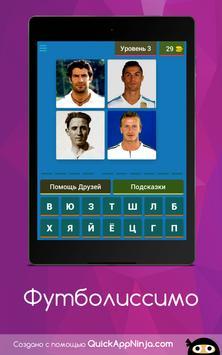 Футболиссимо screenshot 4