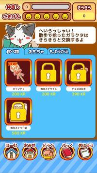 すずにゃんといっしょ screenshot 4