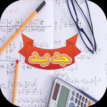 كل ما تحتاجه للفزياء و الرياضيات screenshot 2