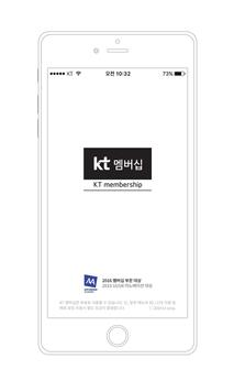 KT 멤버십 poster