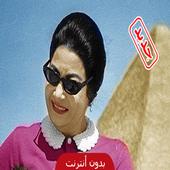 om kalthoum - ام كلثوم بدون انترنت icon