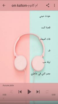 om kalthoum - ام كلثوم بدون انترنت screenshot 3