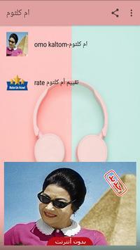 om kalthoum - ام كلثوم بدون انترنت poster