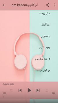 om kalthoum - ام كلثوم بدون انترنت screenshot 1