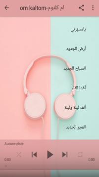 om kalthoum - ام كلثوم بدون انترنت screenshot 2