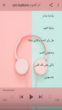 om kalthoum - ام كلثوم بدون انترنت screenshot 4