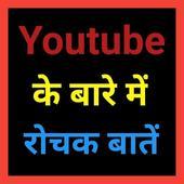 youtube fact icon