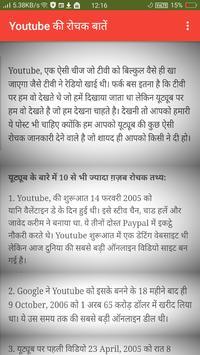 youtube fact screenshot 1