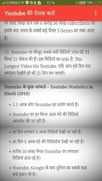youtube fact screenshot 2
