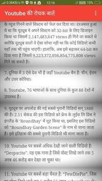 youtube fact screenshot 3