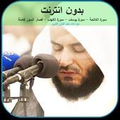 القرآن الكريم : مشاري العفاسي icon