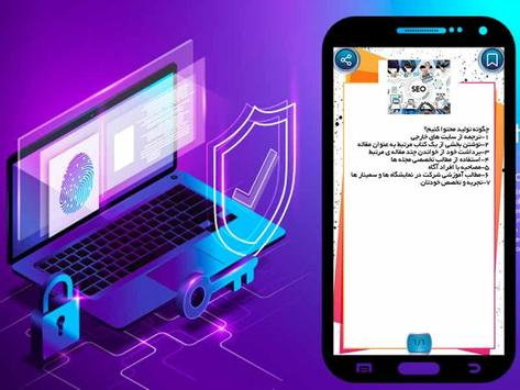 آموزش تولید محتوا screenshot 2