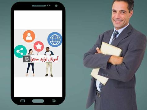 آموزش تولید محتوا screenshot 3