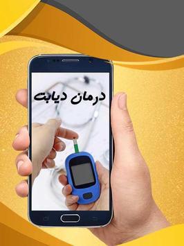 درمان دیابت screenshot 3