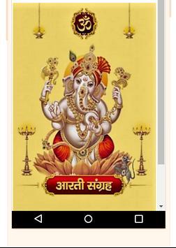 आरती संग्रह poster