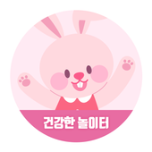 건강한놀이터 - 강사용 icon