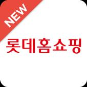 롯데홈쇼핑 icon