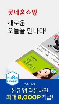 롯데홈쇼핑 poster