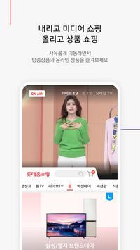 롯데홈쇼핑 screenshot 1