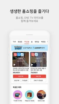 롯데홈쇼핑 screenshot 2