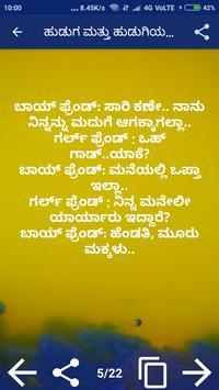 Kannada jokes screenshot 6