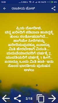 Kannada jokes screenshot 7