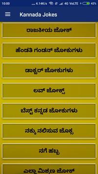 Kannada jokes screenshot 2