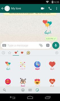 ملصقات واتس اب احبك رومانسية screenshot 2