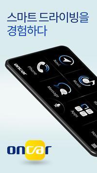 oncar Renault Samsung Motors poster