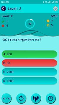 প্রাইমারি শিক্ষক নিবন্ধন কুইজ -NTRCA Exam 2019 screenshot 7