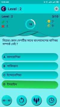 প্রাইমারি শিক্ষক নিবন্ধন কুইজ -NTRCA Exam 2019 screenshot 6