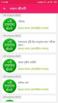 নবী রাসূলদের জীবনী - Nobider Jiboni screenshot 2