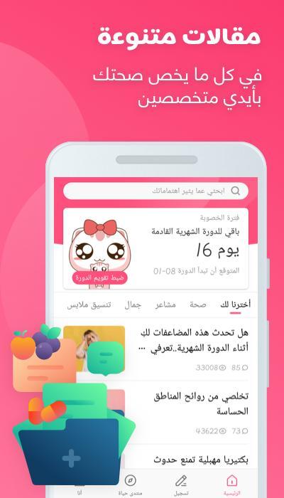 حياة حاسبة الدورة الشهرية تطبيق المرأة العربية For Android Apk
