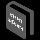Advance Bangla Dictionary icon