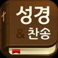 성경과 찬송가: 무료로 보는 스마트 개역개정, 개역한글, 영어 성경, 큰글 성경, 성경책