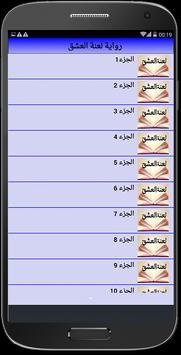 رواية لعنة العشق screenshot 1