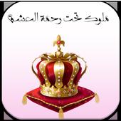 رواية ملوك تحت رحمة العشق icon