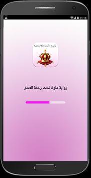 رواية ملوك تحت رحمة العشق poster