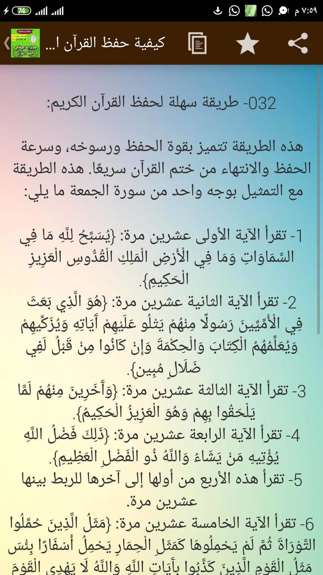 حفظ القرآن الكريم طرق ابداعية قوية For Android Apk Download