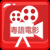 Icona 粵語電影