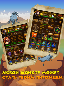 LittleBIG RPG - Русский screenshot 4