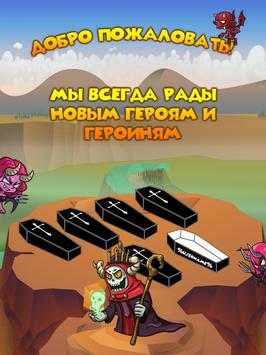 LittleBIG RPG - Русский screenshot 5