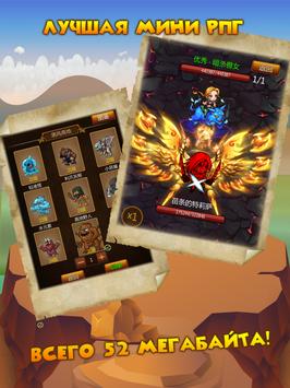 LittleBIG RPG - Русский screenshot 12
